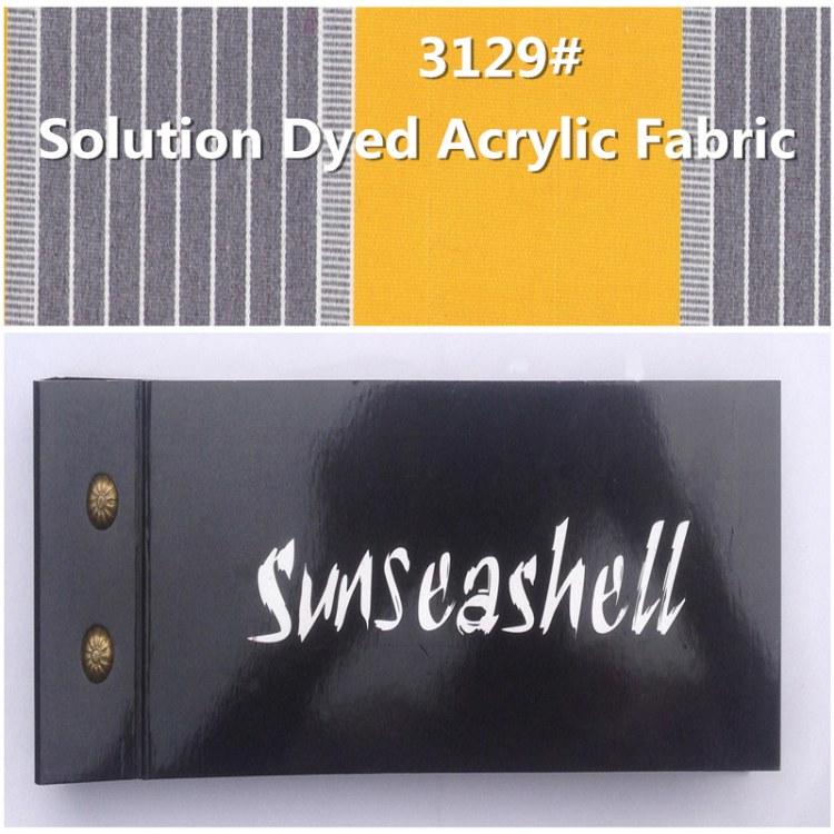Sunseashell牌原液亚克力布 3129 进口原料亚克力面料 5年不褪色布 户外遮阳面料厂家