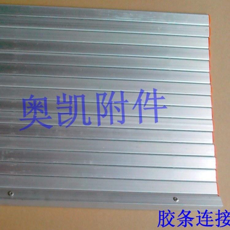 批发铝型材防护帘源头商家 奥凯 铝型材防护帘厂家
