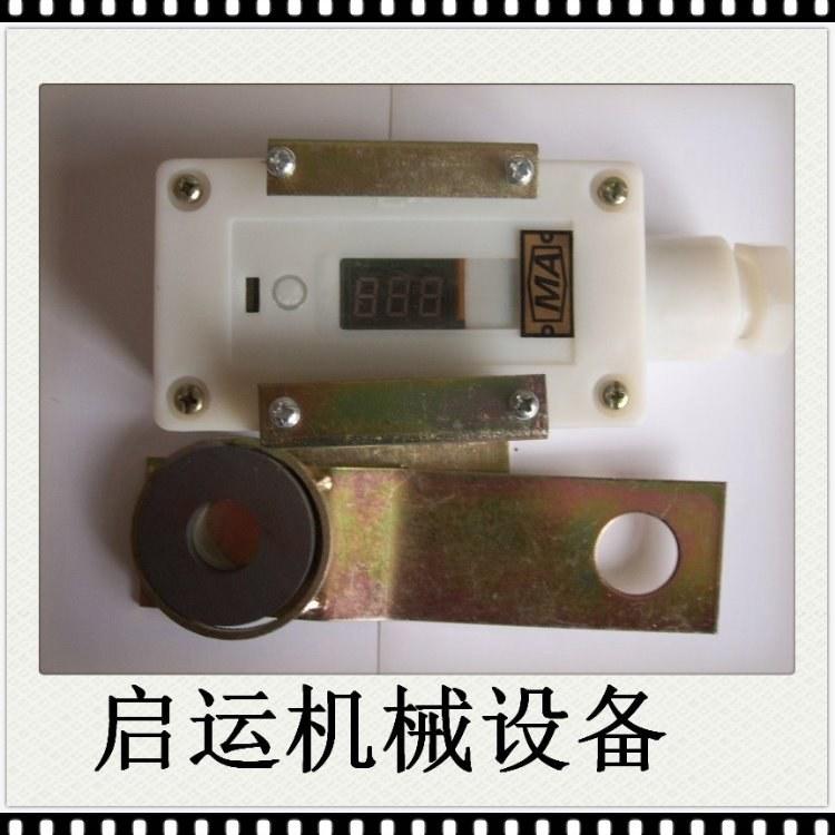 启运GSC4矿用速度传感器用途和生产厂家供应