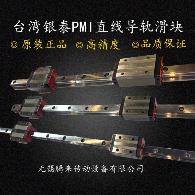 台湾银泰直线导轨银泰PMI导轨滑块MSB-MSG-MSC-MSD-MSH低组装型导轨