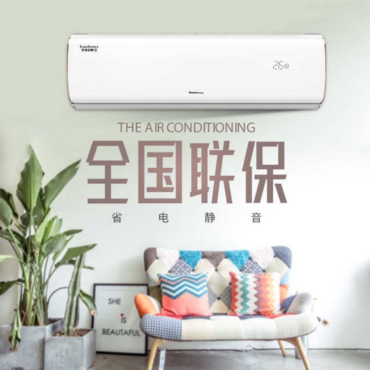 成都家用空调 成都鑫玉海电器 厂家直销 变频金刚3级挂机空调 格力