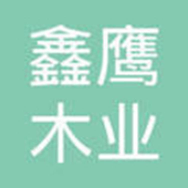 菏泽鑫鹰木业有限公司