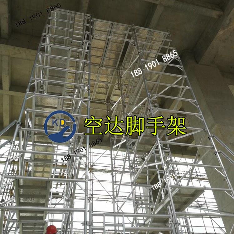 深圳铝合金脚手架厂家,移动门式焊接铝制手脚架,附近铝合金架子租售