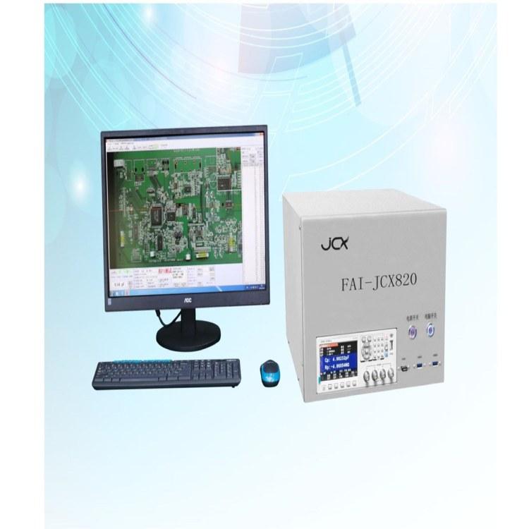 精创鑫SMT首件测试仪JCX-820