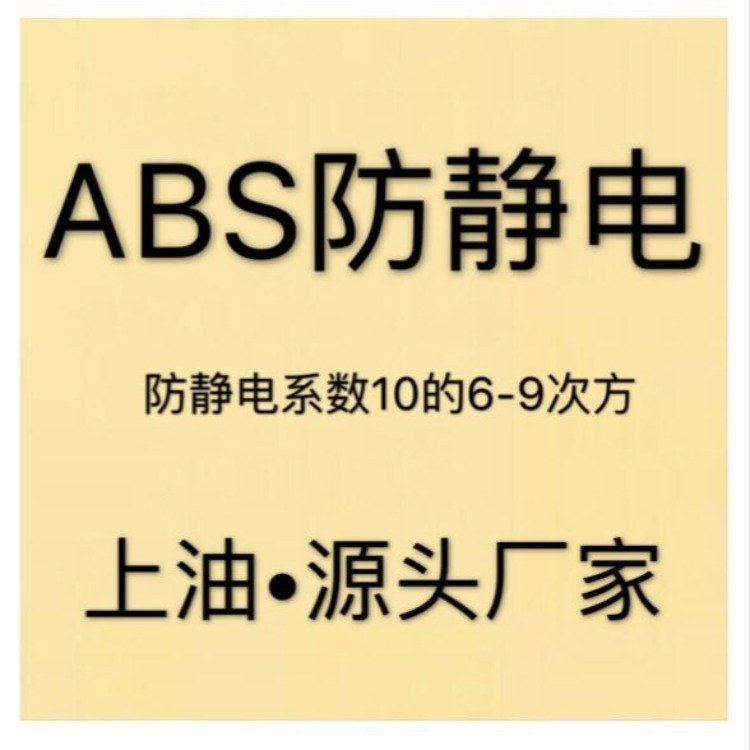 ABS白色抗静电,永久防静电本色,黑色,源头生产厂家