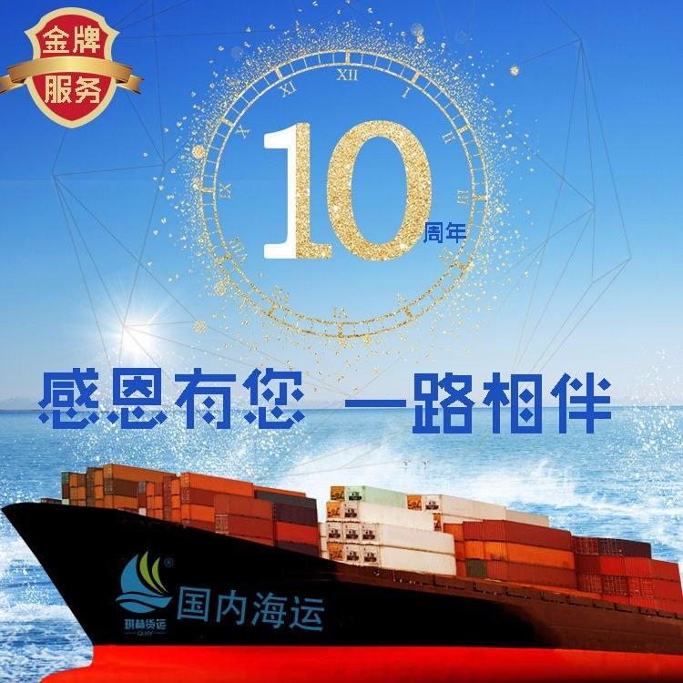 广州中远海运物流   海运物流公司电话