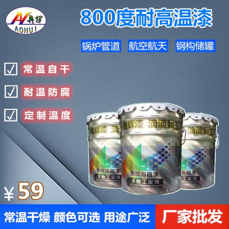 平顶山市炉具厂使用有机硅耐高温漆价格