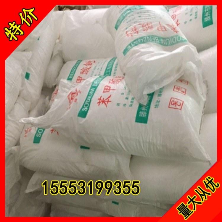 食品添加剂苯甲酸钠 防腐剂苯甲酸钠
