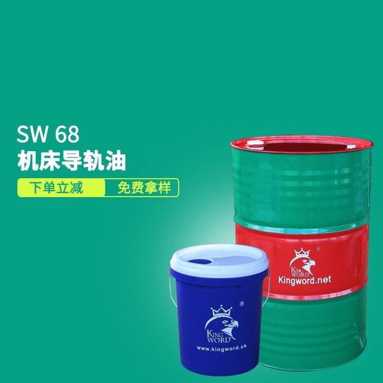 厂家直销劲诺SW机床导轨油 CNC加工中心专用导轨油 抗乳化油水易分离