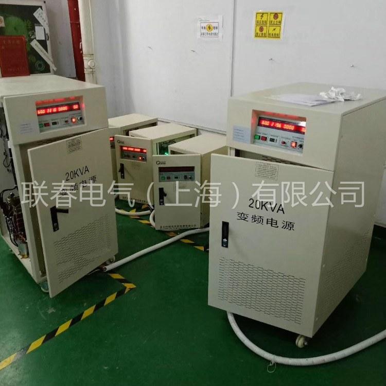 460V60HZ变频电源 进口设备专用变频电源 质量保障 欢迎咨询 联春