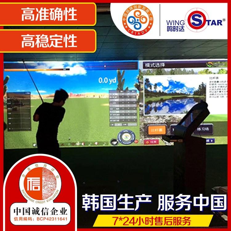 信佳芯高尔夫系统质量保证 wingStar室内模拟高尔夫厂家上门定制