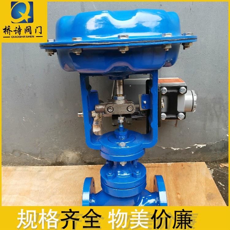 【上海桥诗阀门】ZJHP-16C25C 气动单座调节阀 经久耐用优惠促销优质商家直销精品促销