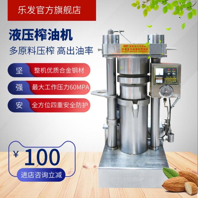 河北乐发多功能液压榨油机 出油率高 厂家直供 粮油加工 芝麻核桃香油机