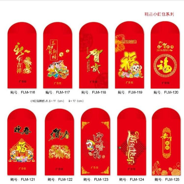 山东春意浓 鼠年红包定制 春联印刷厂家