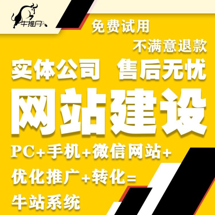 上海网站建设营销中心  网站建设