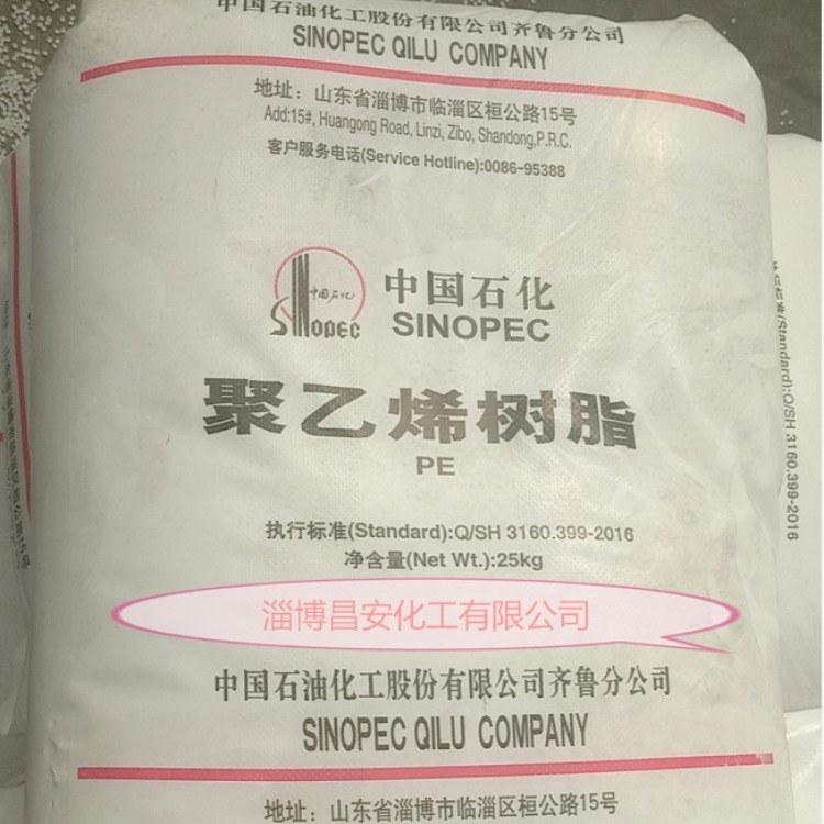 供应聚乙烯树脂 齐鲁石化 直销聚乙烯树脂 价格合理