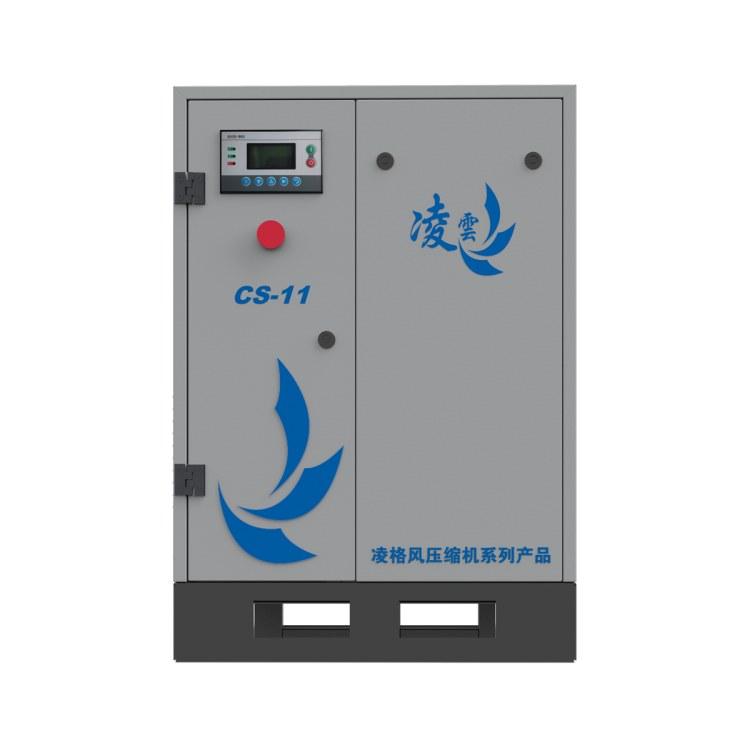 凌格风空压机CS系列4-75kw螺杆式空压机产气量稳定做功扎实性价比高