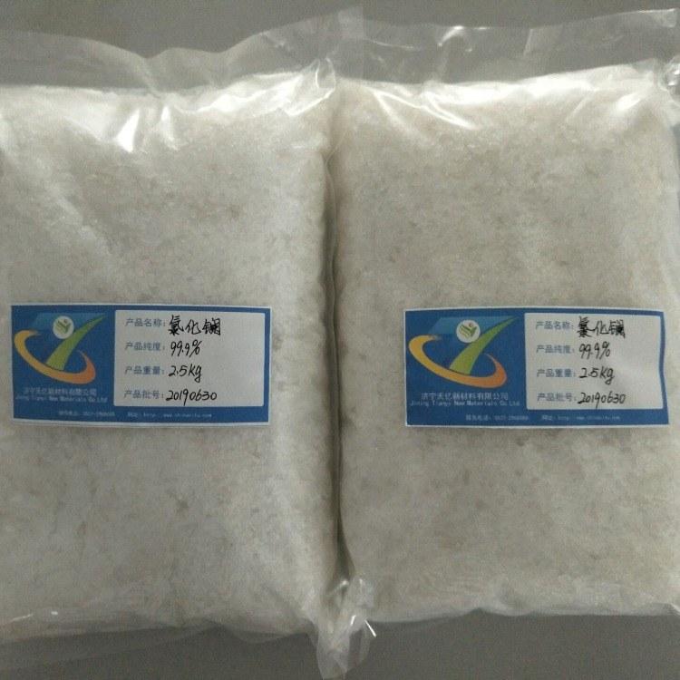 农用稀土 硝酸镧铈生产厂家 农用氯化镧铈 池塘游泳池用氯化镧