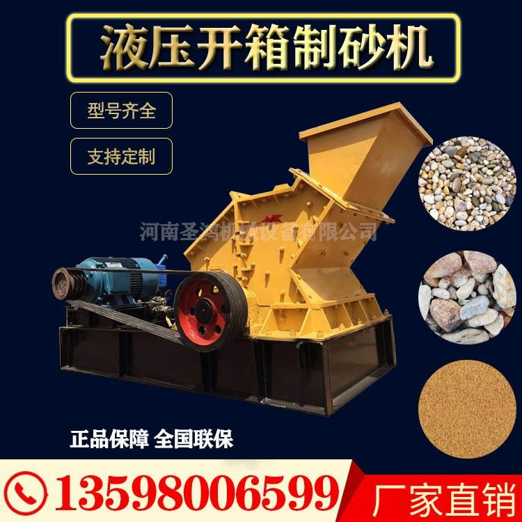 圣鸿厂家热卖 移动式制砂机  石头河卵石耐磨制砂机