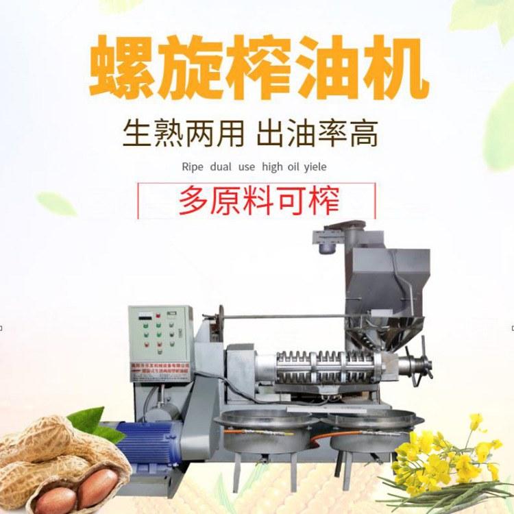 四川大型榨油设备 油坊需求 新型多功能 粮油加工 菜籽亚麻籽螺旋榨油机