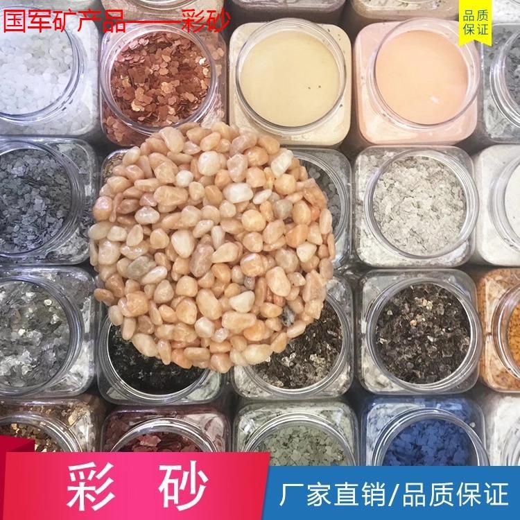 国军矿产品 沙画用天然彩砂批发 厂家优惠 外墙适用的珍珠漆彩砂