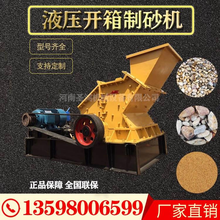 厂家供应优质制砂机 新款耐磨石英石青石制砂机