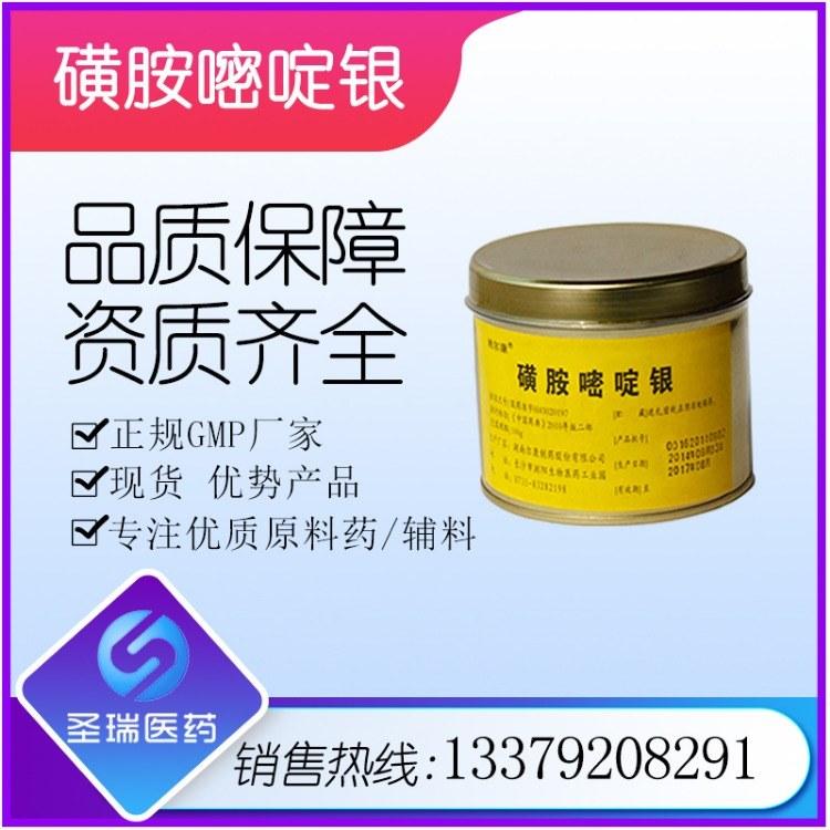 烧伤原料药磺胺嘧啶银 SD-Ag CAS号22199-08-2