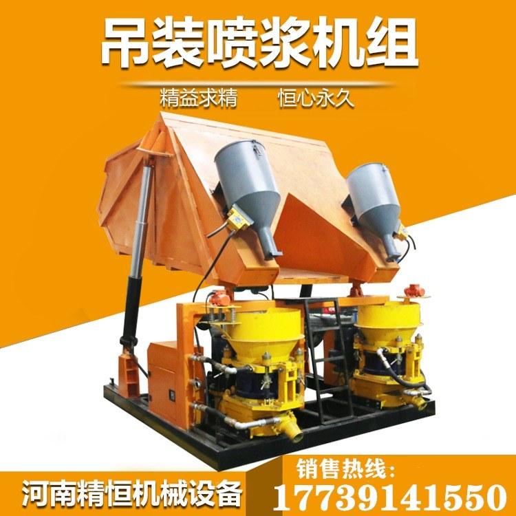 昆明混凝土喷浆机组 吊装一拖二喷浆机组生产厂家