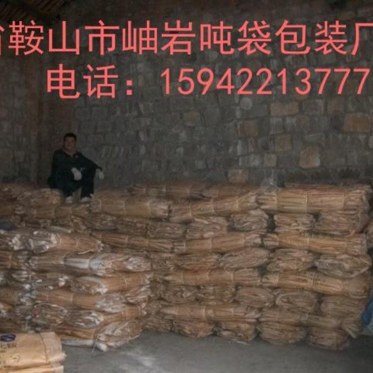 通辽二手吨袋 通辽旧吨袋 通辽集装袋 通辽包装袋 通辽吨包