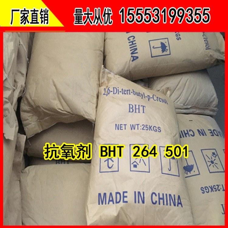 塑料橡胶工业抗氧剂 抗氧剂BHT501