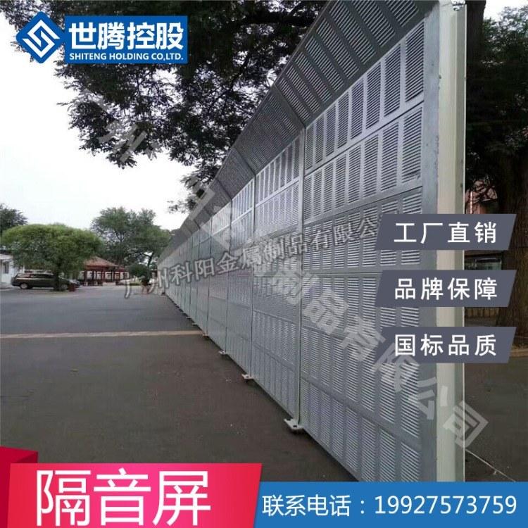 深圳吸声板 声屏障 隔音板 厂家直销 国标品质 科阳金属制品厂家