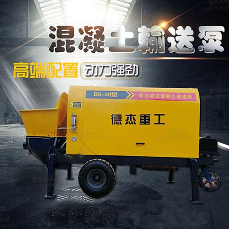 小型混凝土输送泵厂家 小型移动泵车 二次构造柱泵厂家 德杰机械007