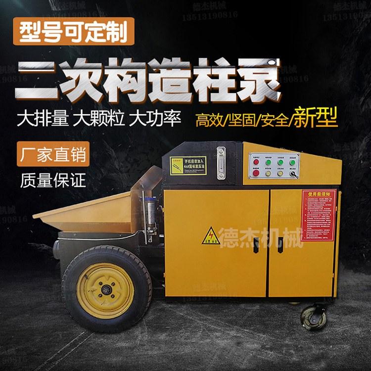 混凝土输送泵 浇筑泵 二次构造柱泵 细石砂浆泵 构造泵厂家 输送泵厂家 德杰机械 6