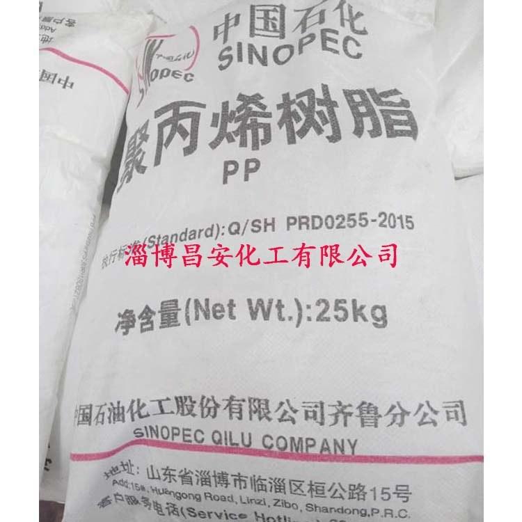 现货供应优等品 PP聚丙烯原料 专业生产厂家