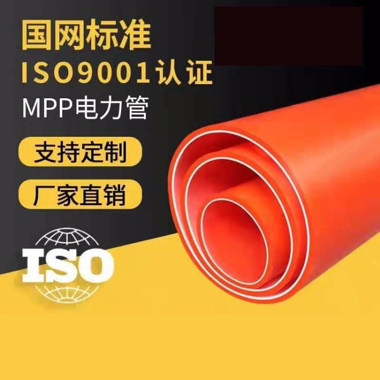 供应MPP电力电缆保护管 埋地式高压pvc电力管价格