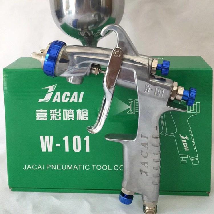 台湾嘉彩W71喷枪 家具漆 五金喷涂 塑胶电子喷涂专用喷枪