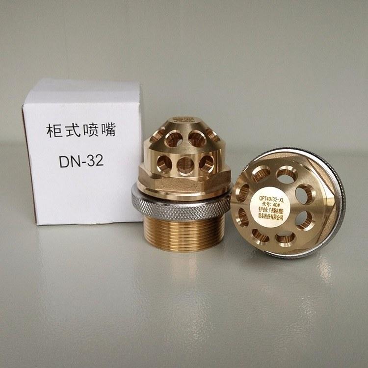 广州新林消防 柜式七氟丙烷喷嘴 DN32 气体喷嘴 厂家直销