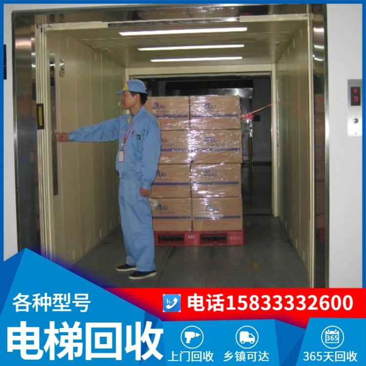 载货电梯回收  高价货运电梯回收 童叟无欺 诚信经营 全国地区