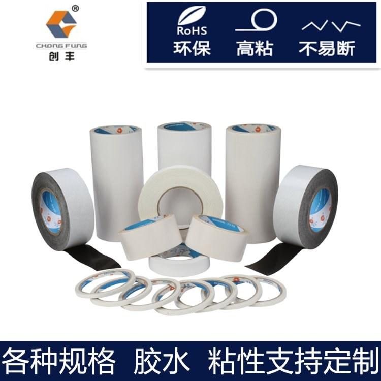 广东厂家双面胶带定制 粘性强价格优惠-创丰包装