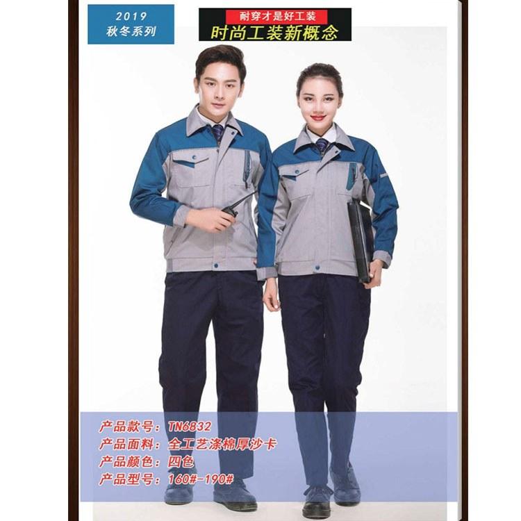 厂服定制 鑫起点 批发工作服套装 工衣车间工服价格