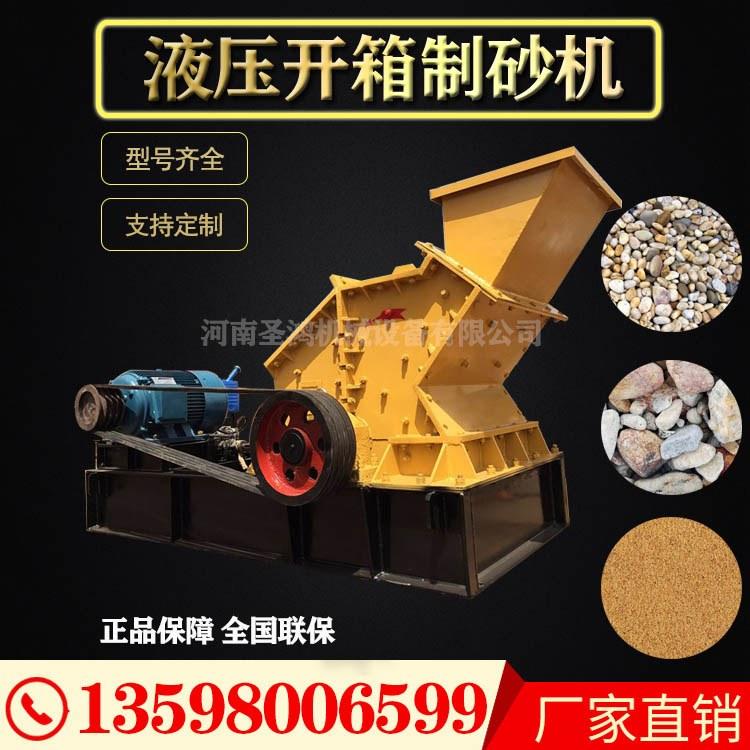 圣鸿厂家液压开箱制砂机价格 青石河卵石超细制砂机设备全套