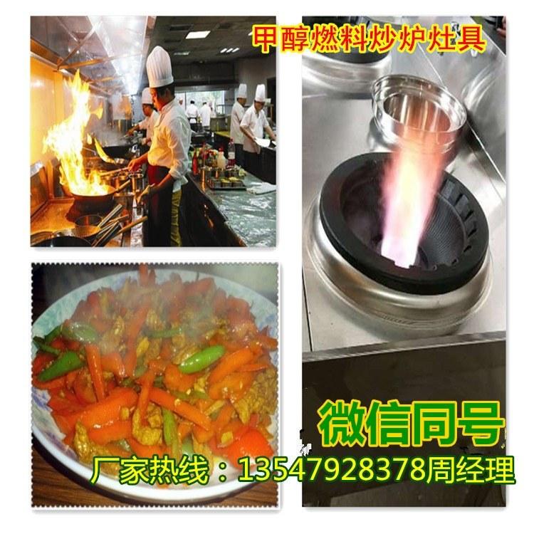 高旺公司独家经营生物油节能连体炉头 导热快 无油烟 无积碳