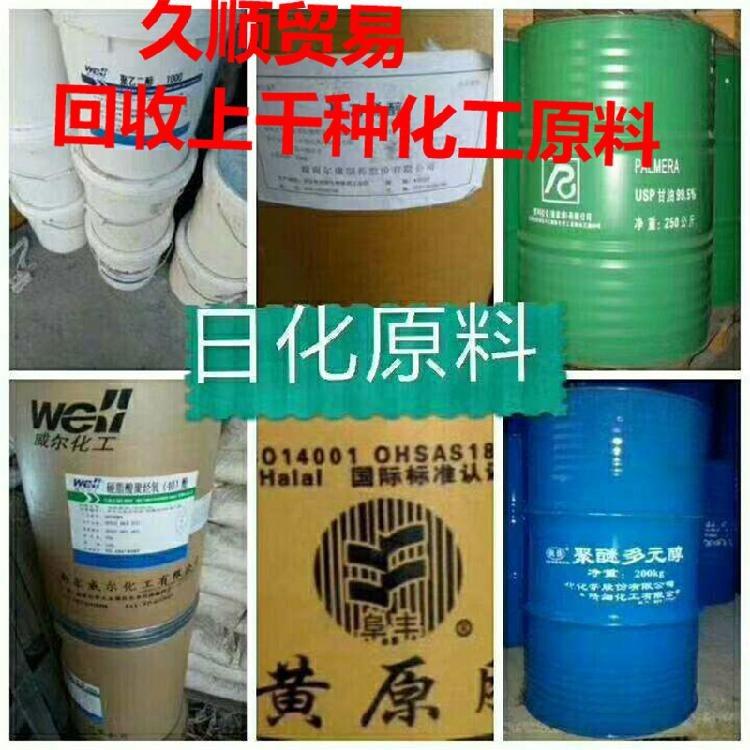 大同回收氯化聚丙烯