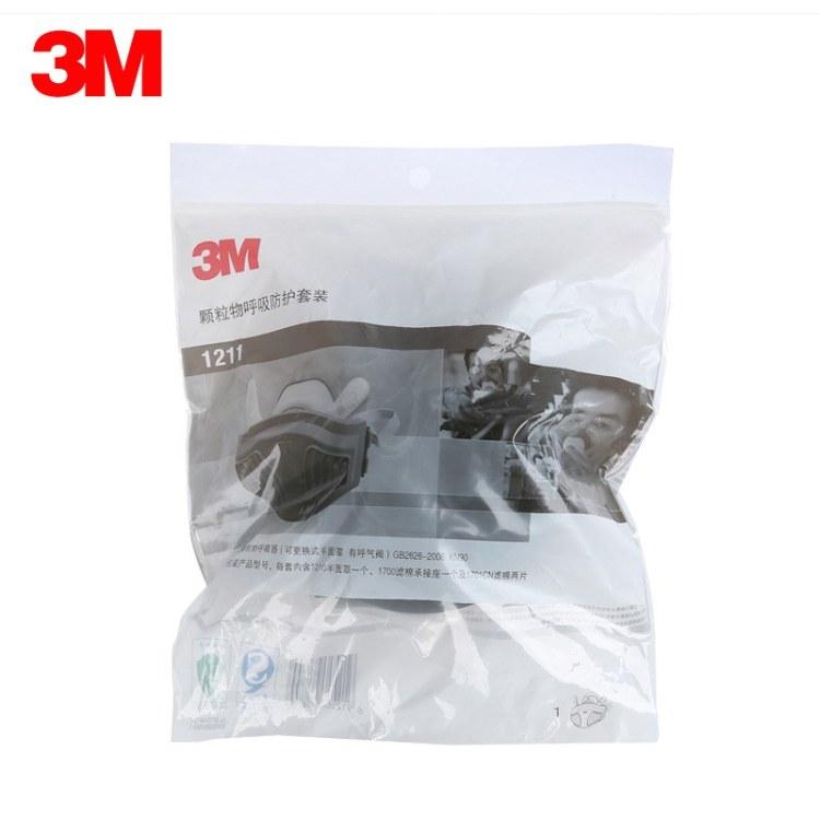 3M防毒面具1200系列呼吸防护