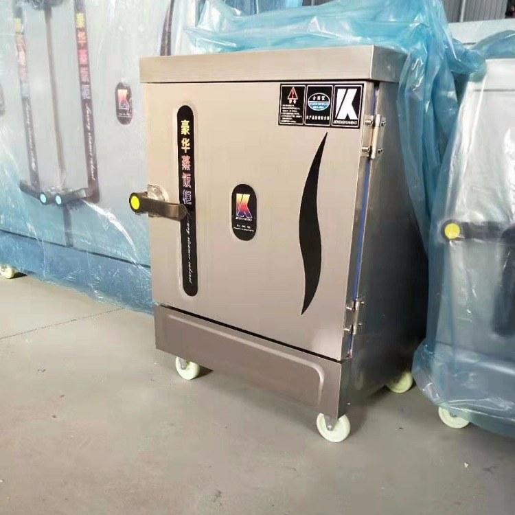 科尼24盘电汽两用蒸饭柜 家用燃气蒸饭柜  厂家直销 全发泡