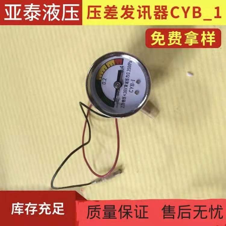 压差发讯器CYB-1压力表 常规压差开关 压差报警器压缩设备配件