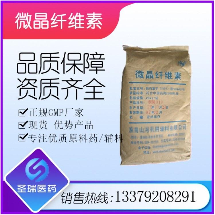 增稠剂微晶纤维素厂家 微晶纤维素CAS号9004-34-6