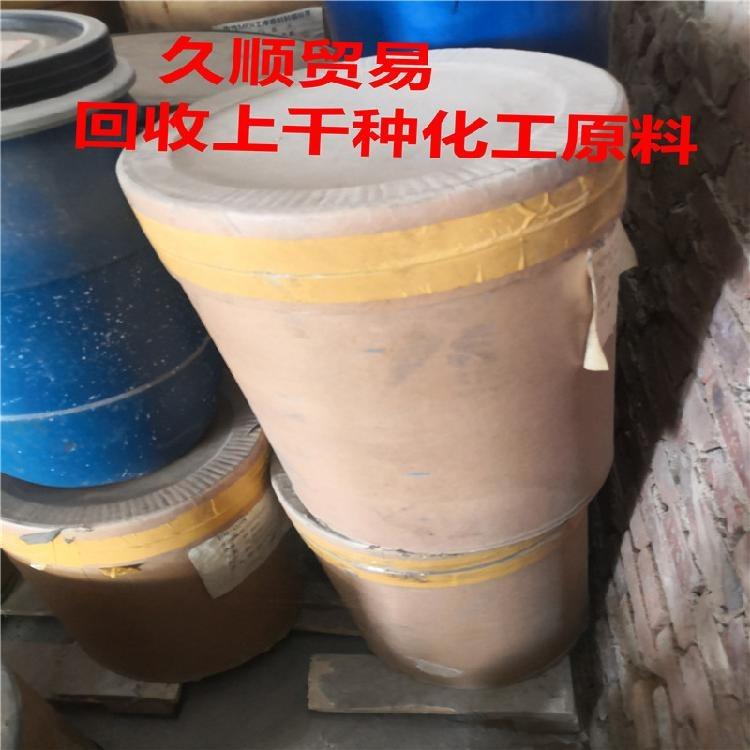 双鸭山回收化学原料