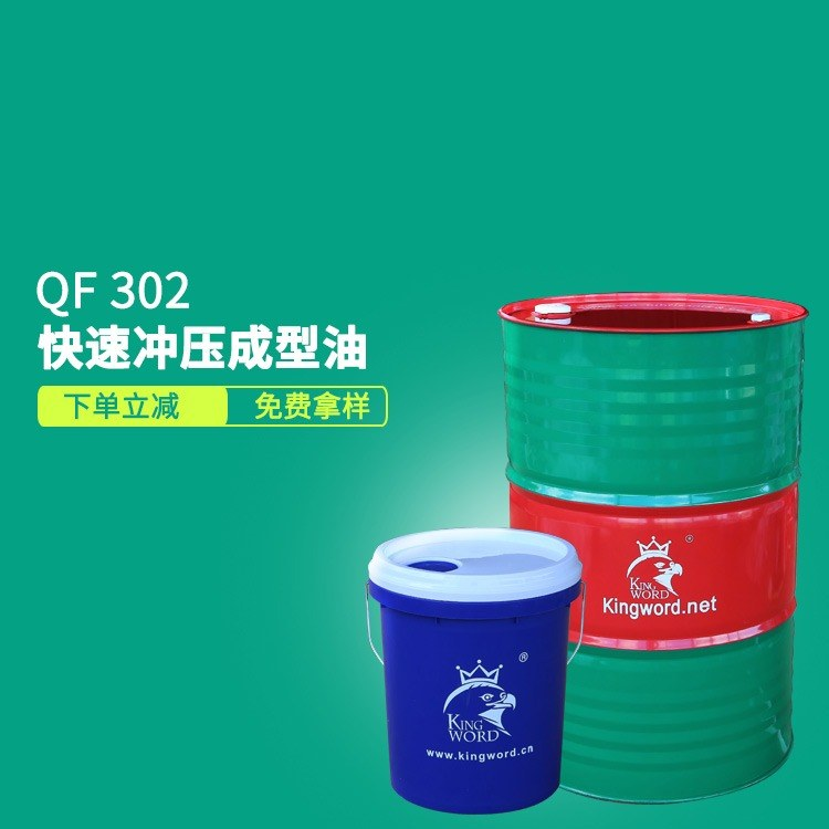 易挥发冲压成型油 铜材铝翅片冲压成型 用劲诺QF302冲压油