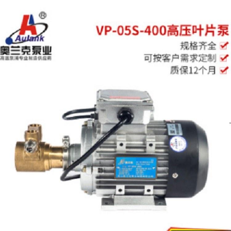 奥兰克特卖 VP叶片泵 啤酒冷却循环泵 咖啡机泵